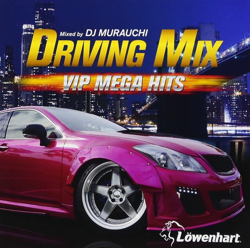 DRIVING MIX 〜VIP MEGA HITS〜 Mixed by DJ MURAUCHI [ DJ MURAUCHI ]