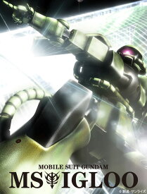 U.C.ガンダムBlu-rayライブラリーズ 機動戦士ガンダム MSイグルー【Blu-ray】 [ 矢立肇 ]