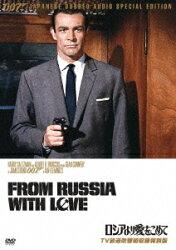 007 ロシアより愛をこめて TV放送吹替初収録特別版