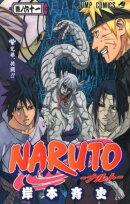 NARUTO 巻ノ61