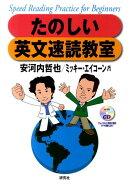 【謝恩価格本】たのしい英文速読教室