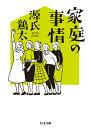 家庭の事情 (ちくま文庫) [ 源氏 鶏太 ]
