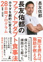 長友佑都のファットアダプト食事法 カラダを劇的に変える、28日間プログラム [ 長友佑都 ]