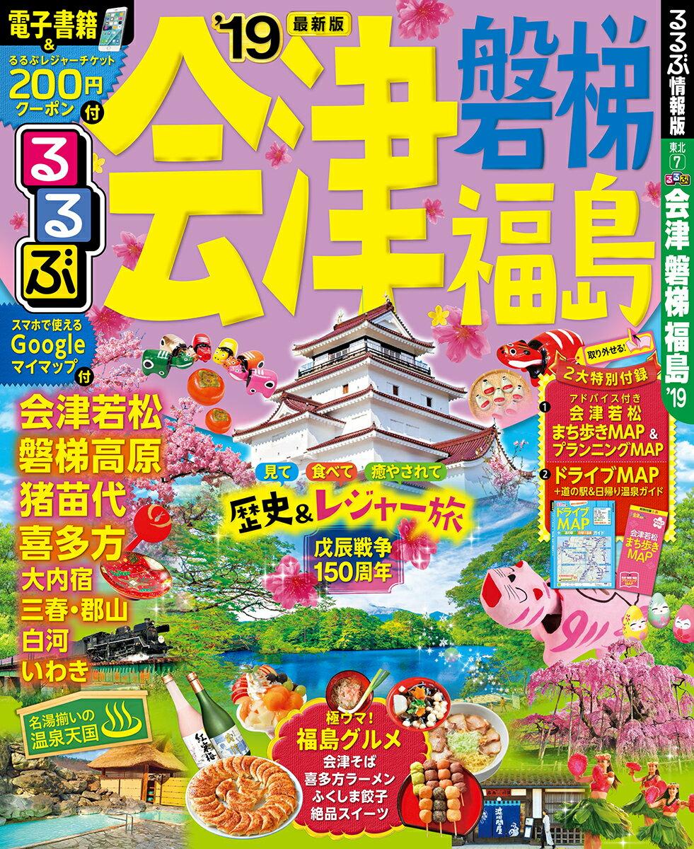 るるぶ会津・磐梯・福島('19) (るるぶ情報版)