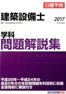 建築設備士学科問題解説集(平成29年度版)