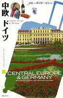 【バーゲン本】中欧ドイツーブルーガイド・ポシェ ヨーロッパ01