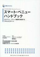日本政策投資銀行 Business Research スマート・ベニューハンドブック