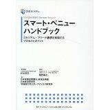 スマート・ベニューハンドブック (DBJ BOOKs 日本政策投資銀行Business Res)