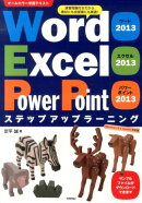 Word 2013 Excel 2013 PowerPoint 2013ステップ
