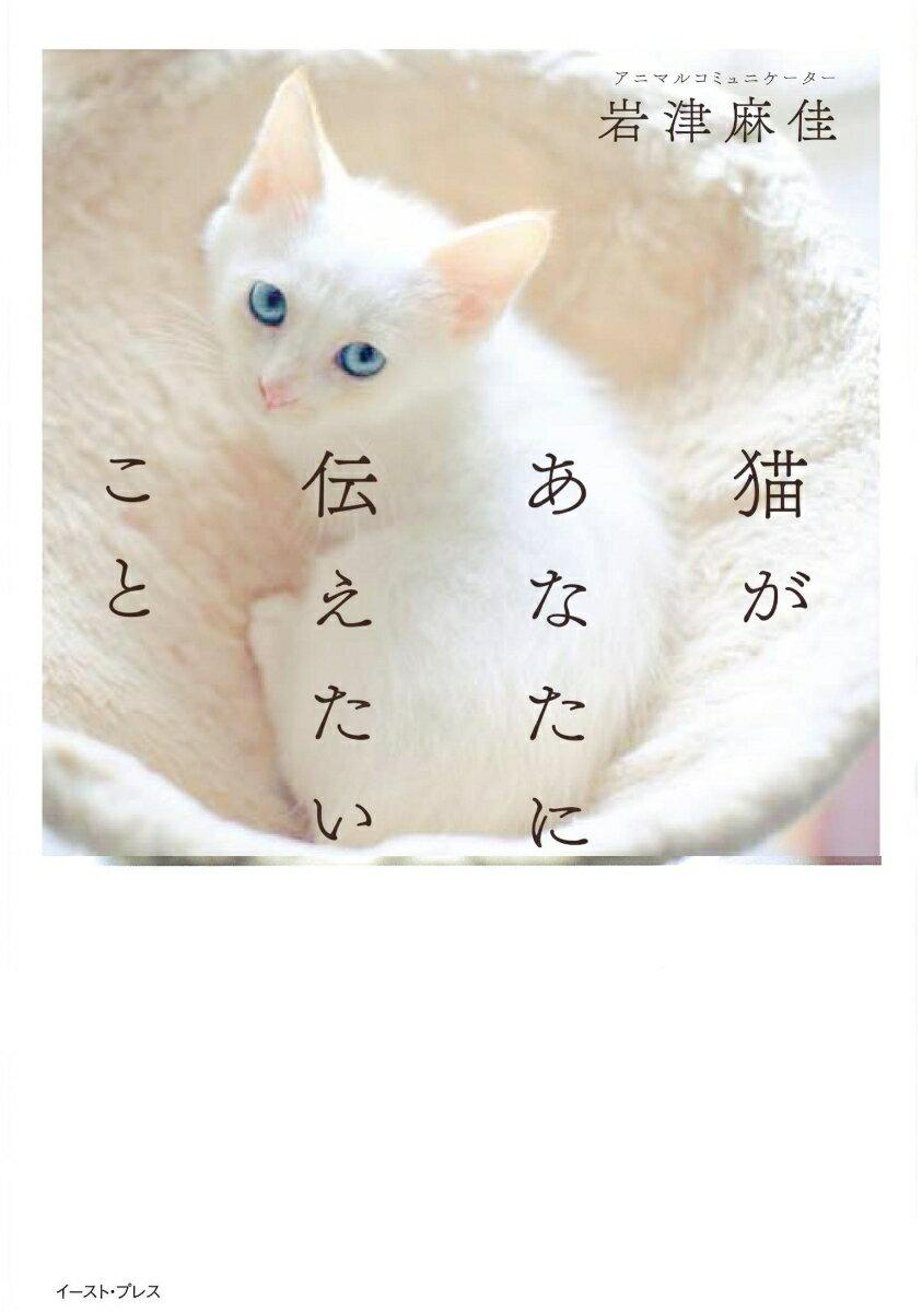 猫があなたに伝えたいこと [ 岩津麻佳 ]