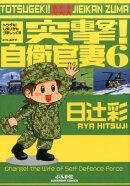 突撃!自衛官妻(6)