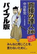 面接の達人(2009 バイブル版)