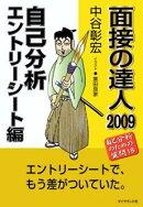 面接の達人(2009 自己分析・エントリー)