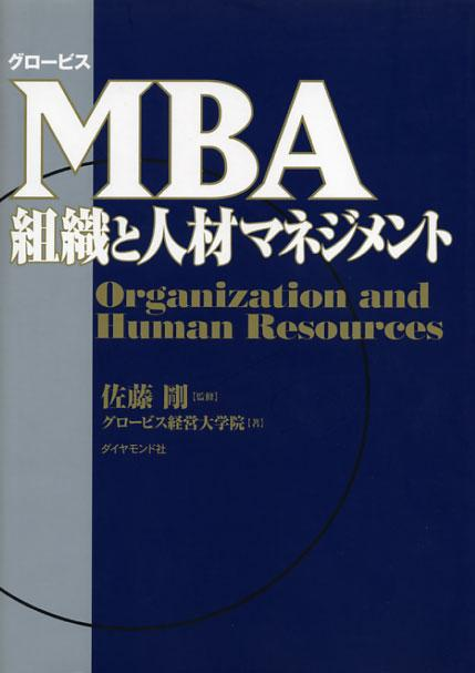 MBA組織と人材マネジメント [ グロービス経営大学院 ]