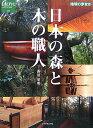 日本の森と木の職人 (地球の歩き方books) [ 西川栄明 ]