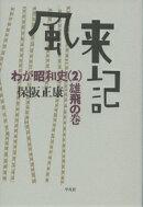 風来記(2(雄飛の巻))