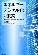エネルギーデジタル化の未来