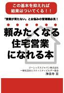 【POD】頼みたくなる住宅営業になれる本