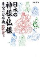 日本の神様・仏様まるごと事典