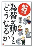 【バーゲン本】為替が動くとどうなるか 時代即応新版!!