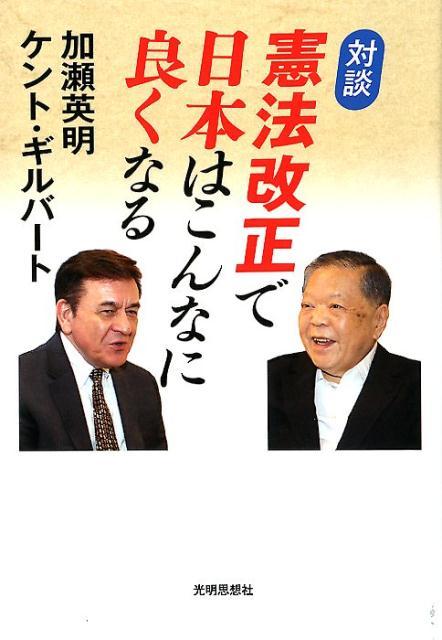 対談憲法改正で日本はこんなに良くなる [ 加瀬英明 ]