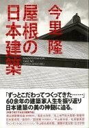 【バーゲン本】屋根の日本建築