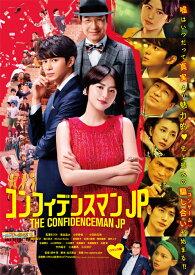 映画『コンフィデンスマンJP』豪華版DVD [ 長澤まさみ ]