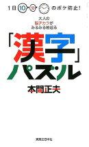 「漢字」パズル