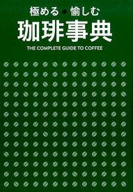 極める愉しむ珈琲事典 [ 西東社編集部 ]