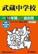 武蔵中学校(2020年度用)