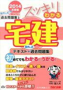スッキリわかる宅建(2014年度版)