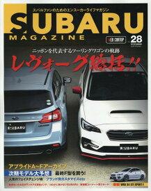 SUBARU MAGAZINE(vol.28) ニッポンを代表するツーリングワゴンの軌跡レヴォーグ総括!! (CARTOP MOOK)