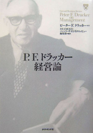 P.F.ドラッカー経営論 [ ピーター・ファーディナンド・ドラッカー ]