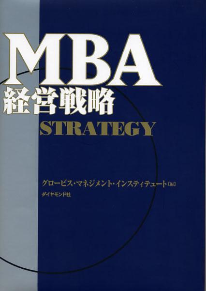 MBA経営戦略 [ グロービス・マネジメント・インスティテュ ]