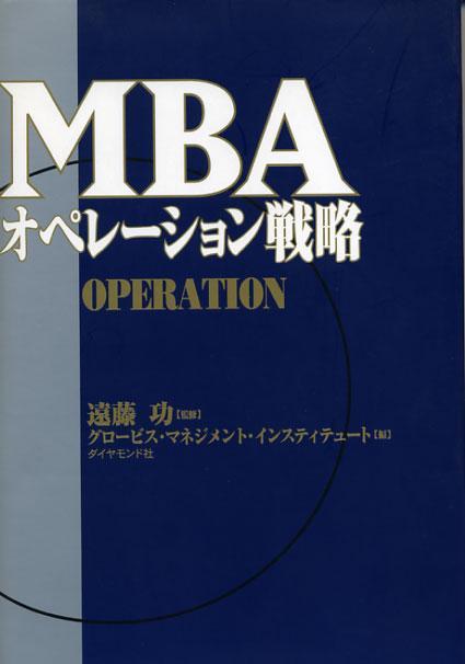 MBAオペレーション戦略 [ グロービス・マネジメント・インスティテュ ]