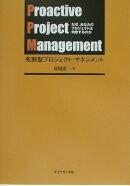 先制型プロジェクト・マネジメント