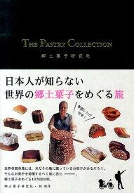 THE PASTRY COLLECTION 日本人が知らない世界の郷土菓子をめぐる旅 [ 郷土菓子研究社 ]