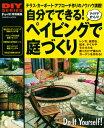 自分でできる!ペイビングで庭づくり テラス/カーポート/アプローチ/パティオ (Gakken mook)