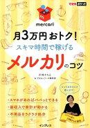 月3万円おトク!スキマ時間で稼げるメルカリのコツ