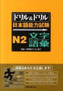 ドリル&ドリル日本語能力試験N2文字&語彙