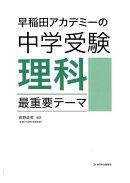 早稲田アカデミーの中学受験理科最重要テーマ