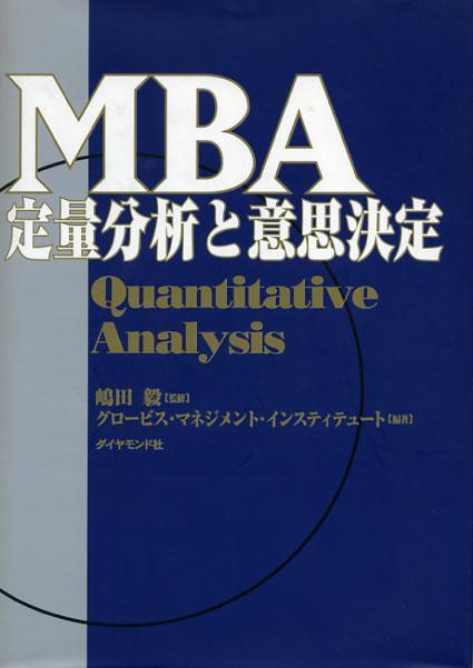 MBA定量分析と意思決定 [ グロービス・マネジメント・インスティテュ ]