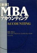 MBAアカウンティング新版