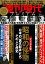週刊現代別冊 週刊現代プレミアム 2019Vol.1 昭和の怪物 日本の「裏支配者」たち その人と歴史 (講談社 MOOK…