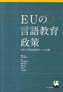 EUの言語教育政策
