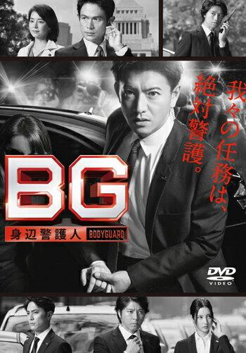 BG 〜身辺警護人〜 DVD-BOX [ 木村拓哉 ]