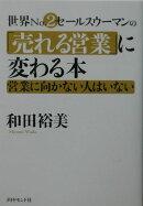 世界no.2セールスウーマンの「売れる営業」に変わる本