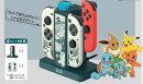 ポケモンJoyCon 充電スタンド+PCハードカバーセット for Nintendo Switch