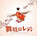 映画「舞妓はレディ」ミュージカル・ソングス&サウンドトラック・コレクション