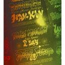 VOICE MAGICIAN 4 〜Roots&Future〜(初回限定BOX CD+DVD)